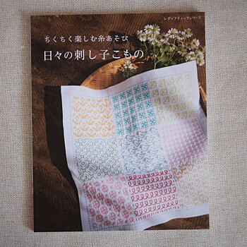 Sashiko Book - Hibi no Sashiko Komono