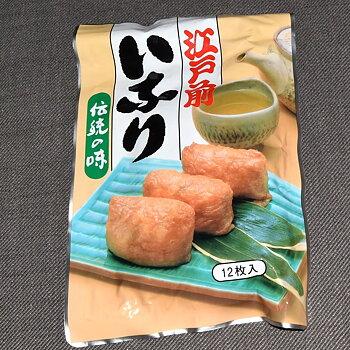 Yamato Ajitsuke Inari, 12 st