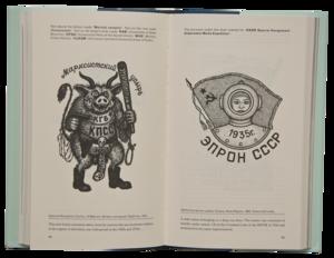 Russian Criminal Tattoo vol 2