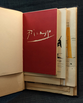 Samlingsband, 10 kataloger