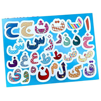 Stickers arabic alphabet A5